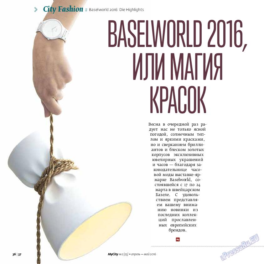 My City Frankfurt am Main (журнал). 2016 год, номер 23, стр. 36
