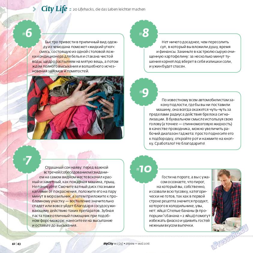 My City Frankfurt am Main (журнал). 2016 год, номер 23, стр. 42