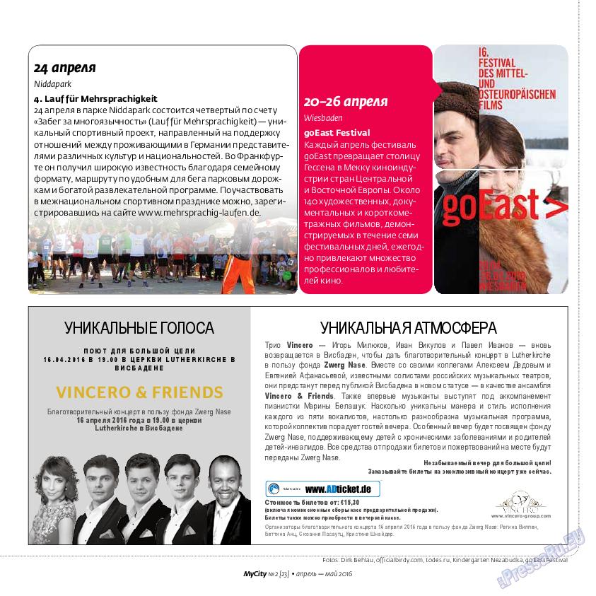 My City Frankfurt am Main (журнал). 2016 год, номер 23, стр. 5
