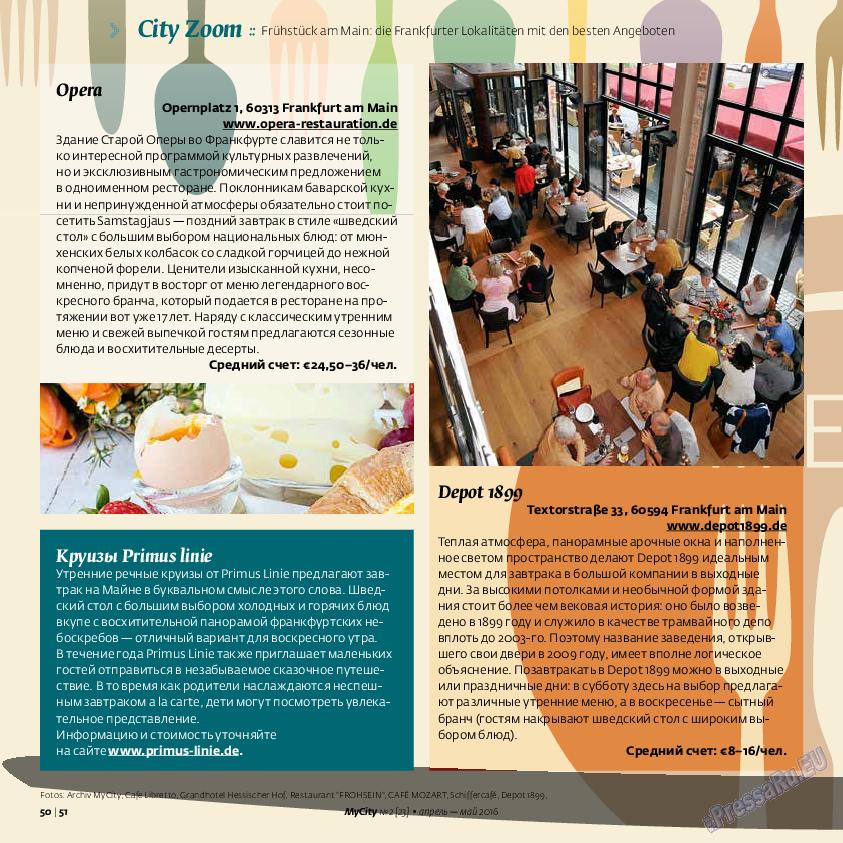 My City Frankfurt am Main (журнал). 2016 год, номер 23, стр. 50