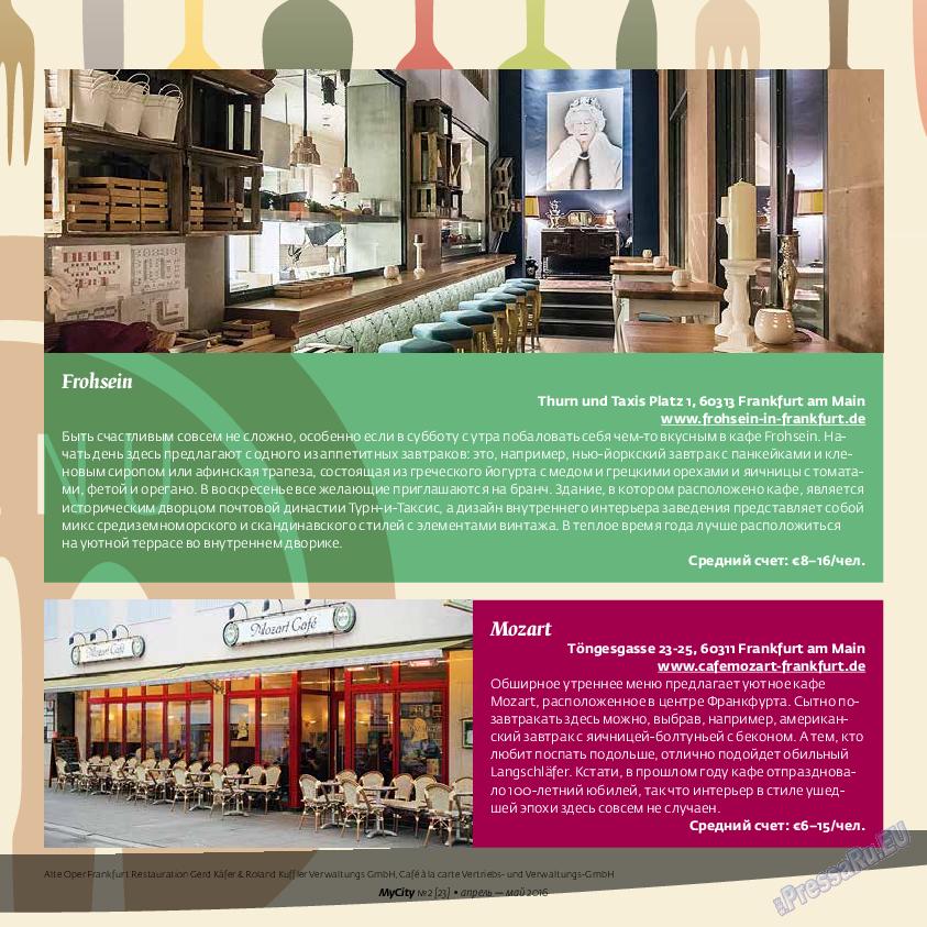 My City Frankfurt am Main (журнал). 2016 год, номер 23, стр. 51