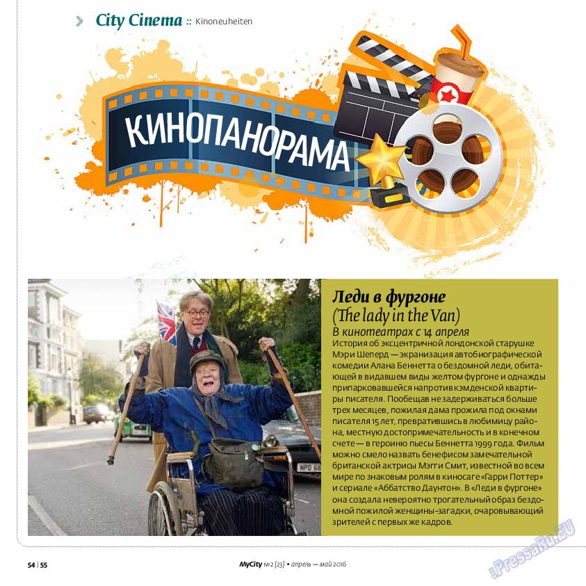 My City Frankfurt am Main (журнал). 2016 год, номер 23, стр. 54