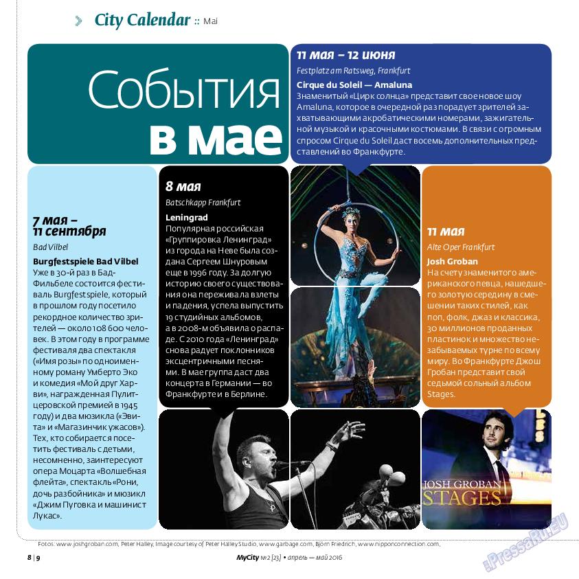 My City Frankfurt am Main (журнал). 2016 год, номер 23, стр. 6