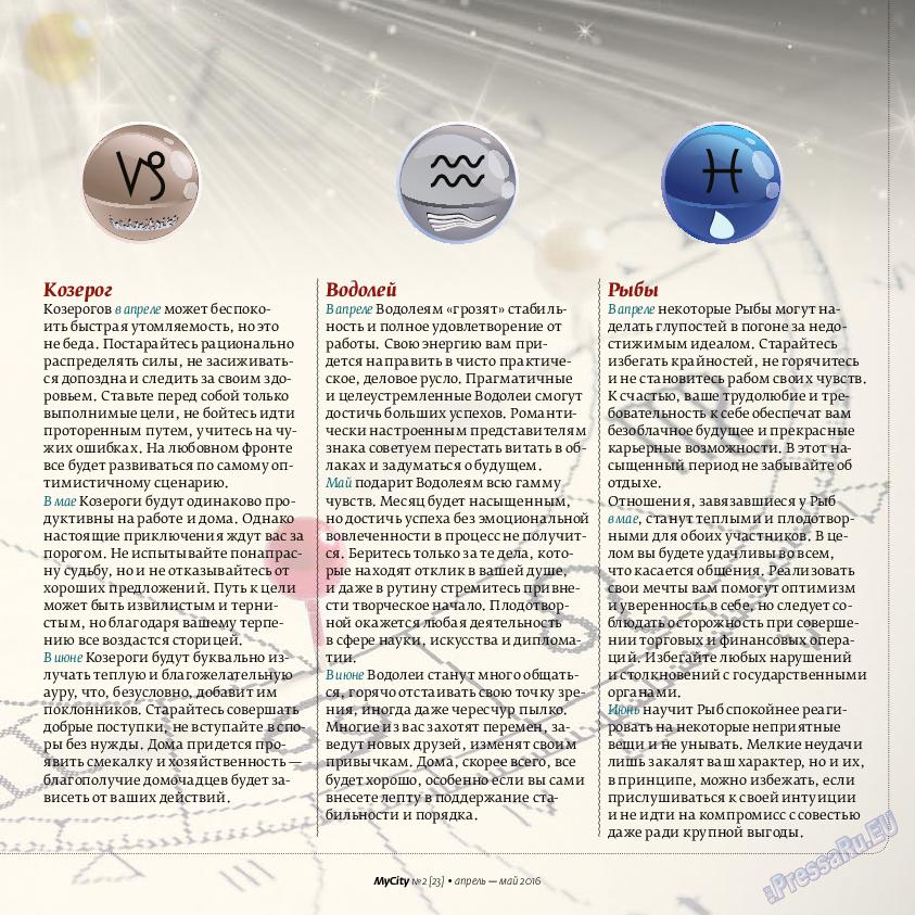My City Frankfurt am Main (журнал). 2016 год, номер 23, стр. 61