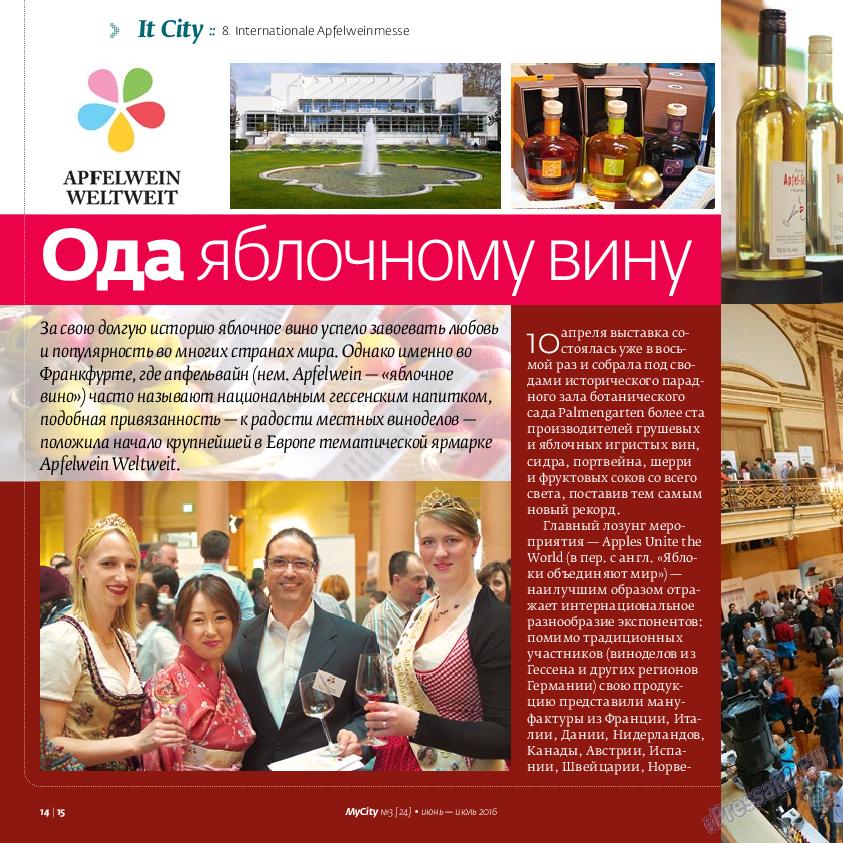 My City Frankfurt am Main (журнал). 2016 год, номер 24, стр. 14