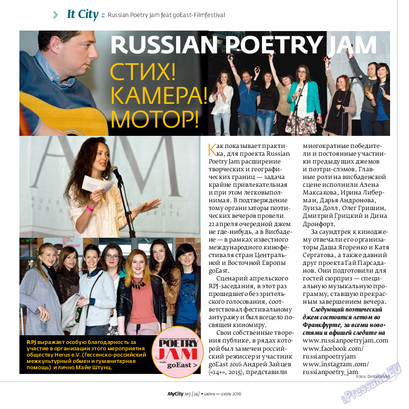 My City Frankfurt am Main (журнал). 2016 год, номер 24, стр. 17