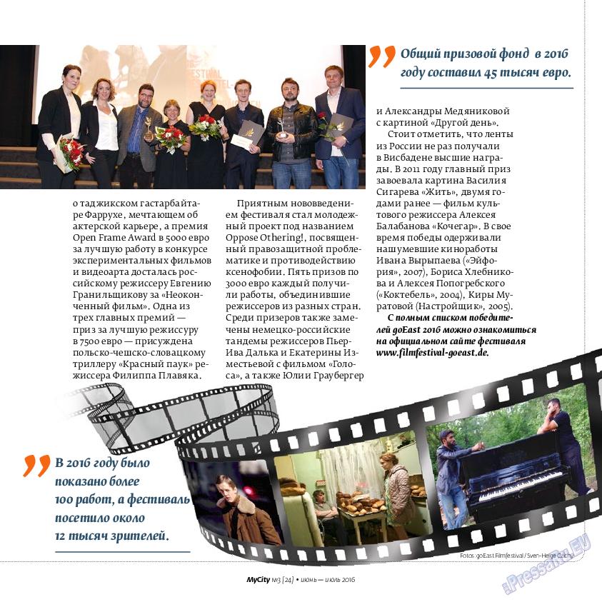 My City Frankfurt am Main (журнал). 2016 год, номер 24, стр. 19