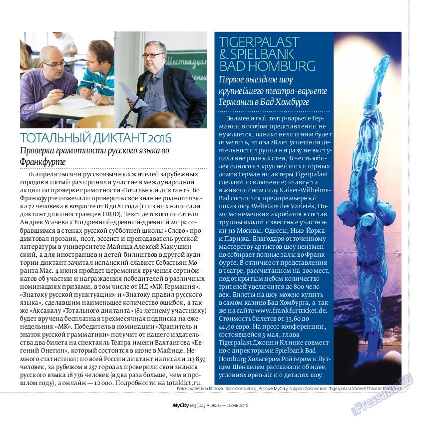 My City Frankfurt am Main (журнал). 2016 год, номер 24, стр. 21