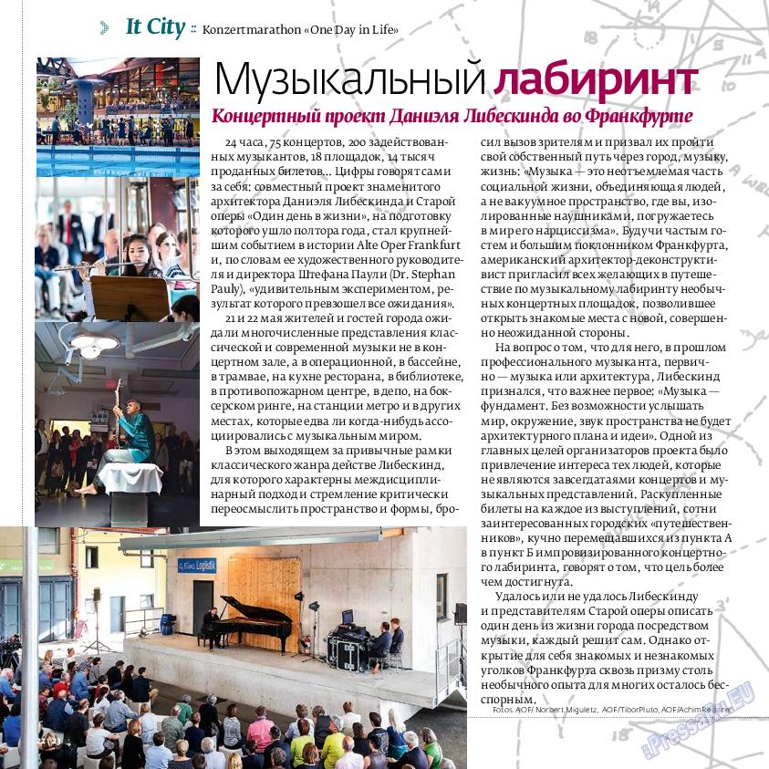 My City Frankfurt am Main (журнал). 2016 год, номер 24, стр. 22
