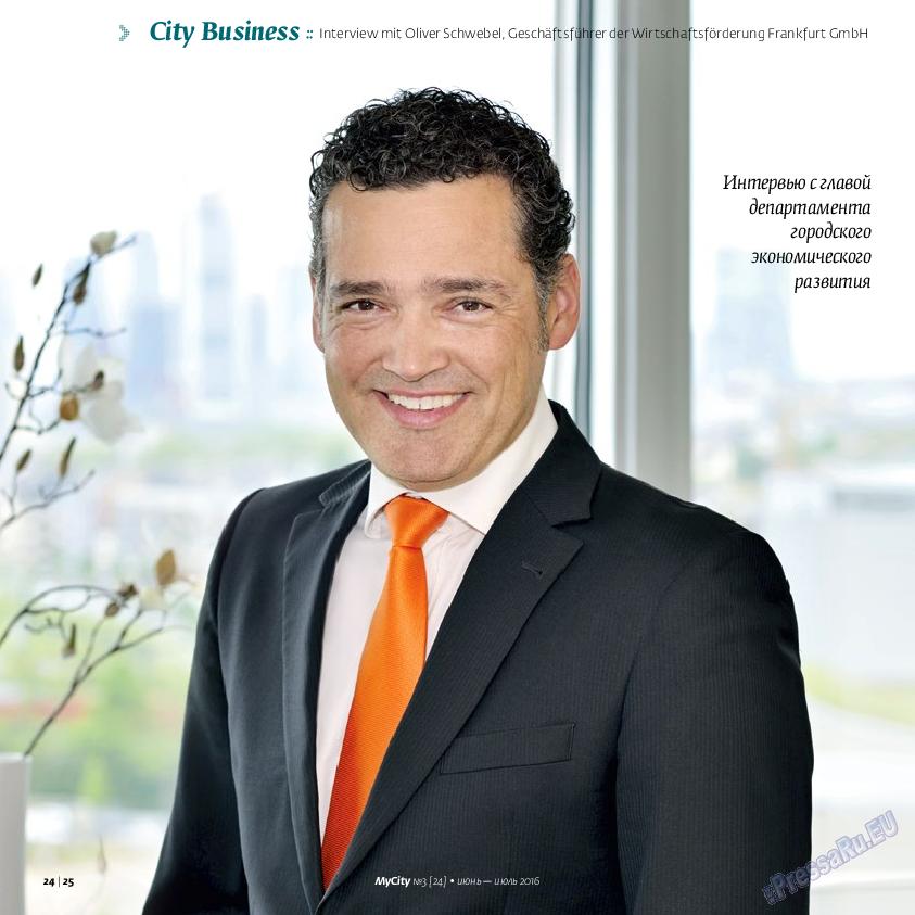 My City Frankfurt am Main (журнал). 2016 год, номер 24, стр. 24