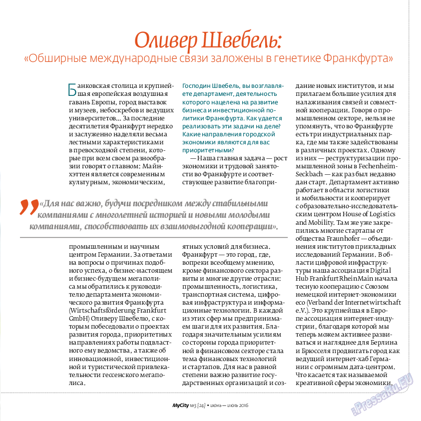 My City Frankfurt am Main (журнал). 2016 год, номер 24, стр. 25