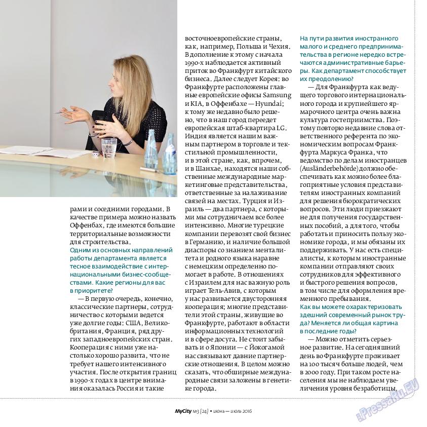 My City Frankfurt am Main (журнал). 2016 год, номер 24, стр. 27