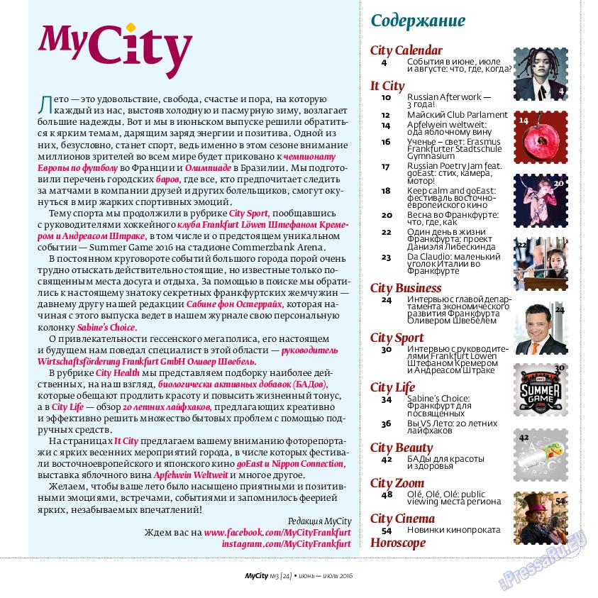 My City Frankfurt am Main (журнал). 2016 год, номер 24, стр. 3