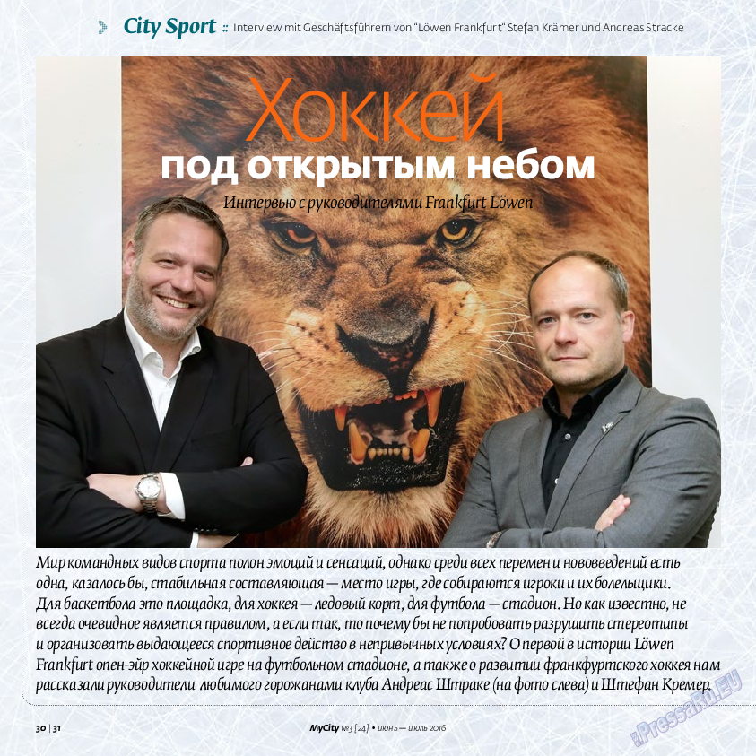 My City Frankfurt am Main (журнал). 2016 год, номер 24, стр. 30