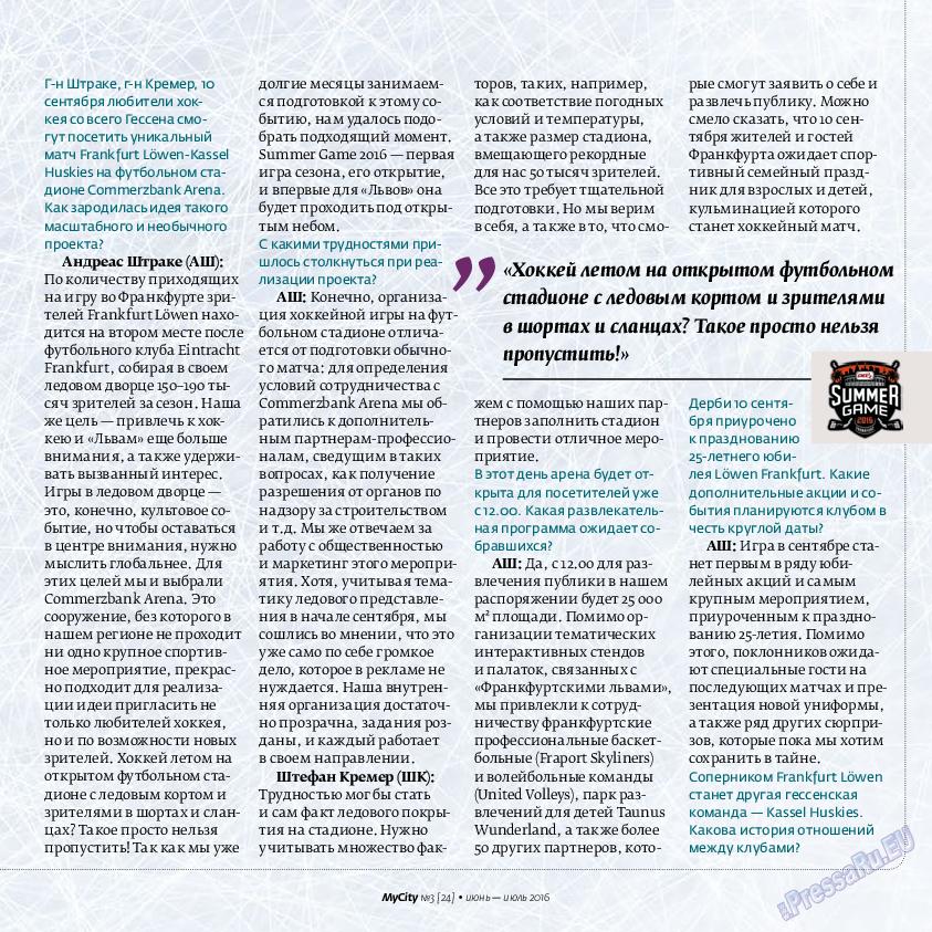 My City Frankfurt am Main (журнал). 2016 год, номер 24, стр. 31