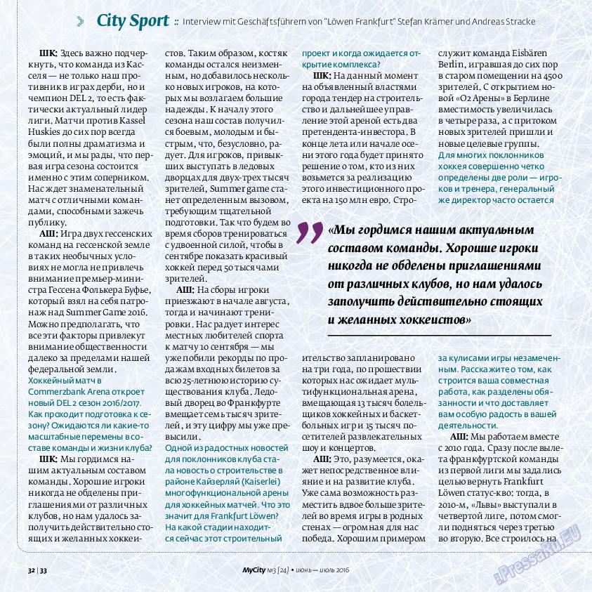My City Frankfurt am Main (журнал). 2016 год, номер 24, стр. 32