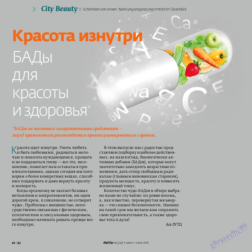 My City Frankfurt am Main (журнал). 2016 год, номер 24, стр. 42