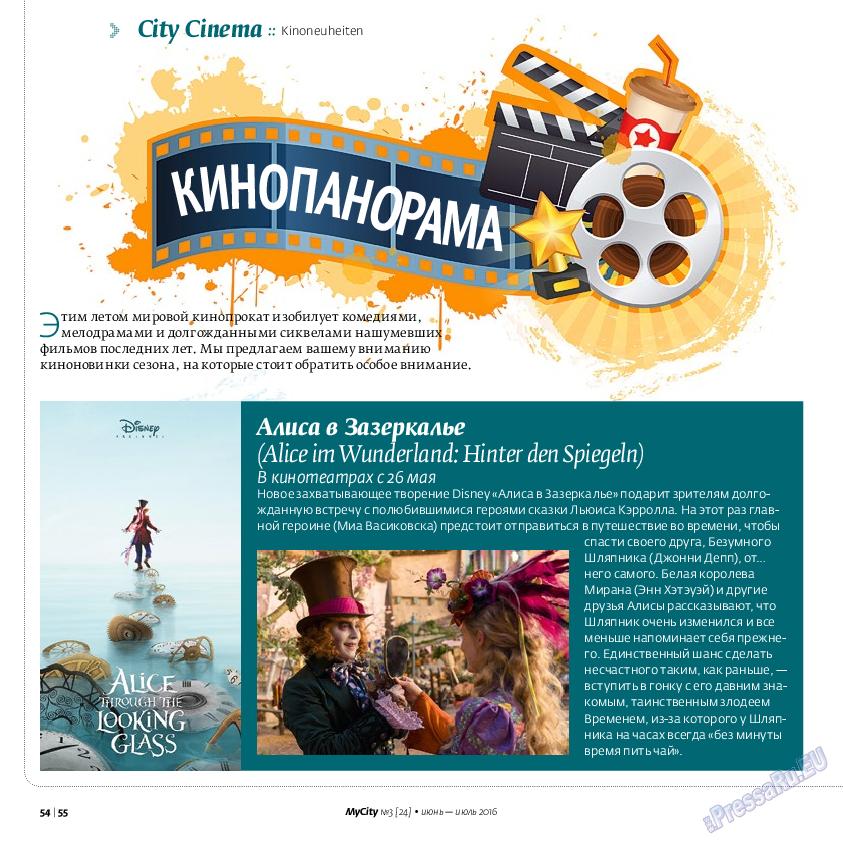 My City Frankfurt am Main (журнал). 2016 год, номер 24, стр. 54