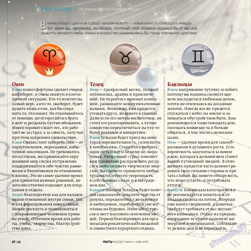 My City Frankfurt am Main (журнал). 2016 год, номер 24, стр. 58