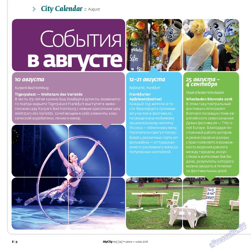 My City Frankfurt am Main (журнал). 2016 год, номер 24, стр. 8