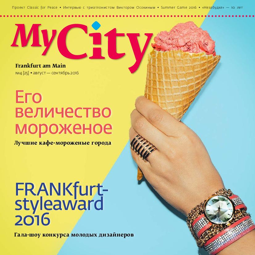 My City Frankfurt am Main (журнал). 2016 год, номер 25, стр. 1