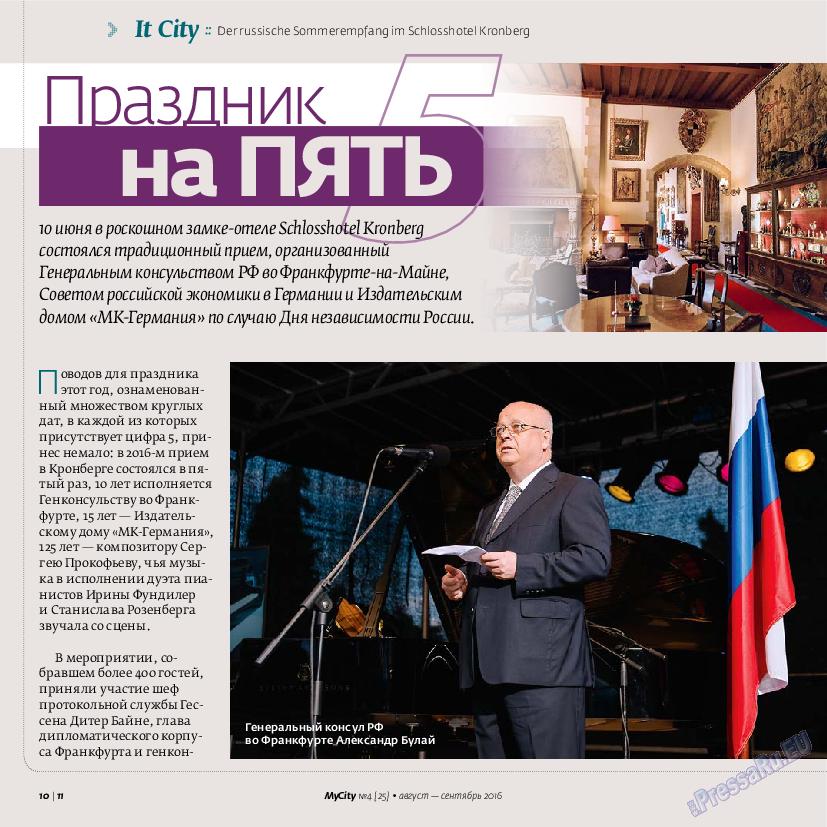My City Frankfurt am Main (журнал). 2016 год, номер 25, стр. 10