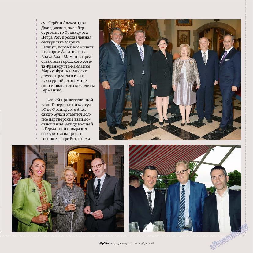 My City Frankfurt am Main (журнал). 2016 год, номер 25, стр. 11