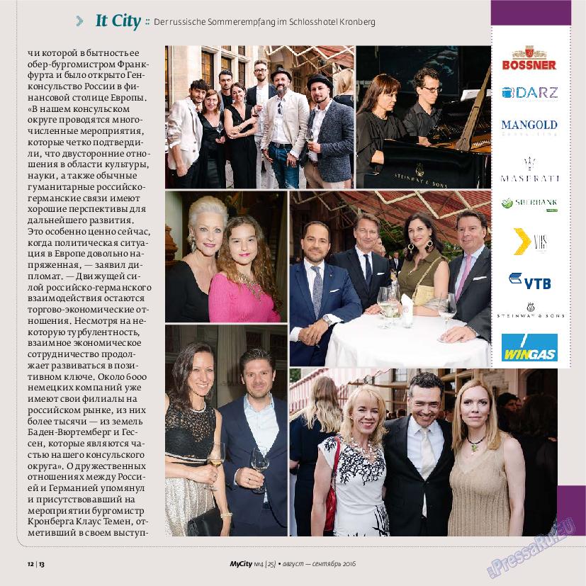 My City Frankfurt am Main (журнал). 2016 год, номер 25, стр. 12