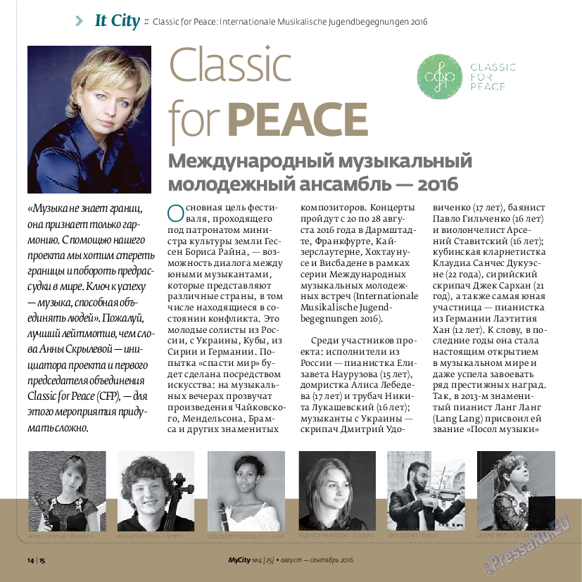 My City Frankfurt am Main (журнал). 2016 год, номер 25, стр. 14