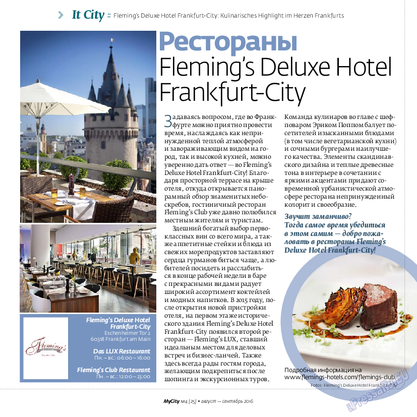 My City Frankfurt am Main (журнал). 2016 год, номер 25, стр. 17