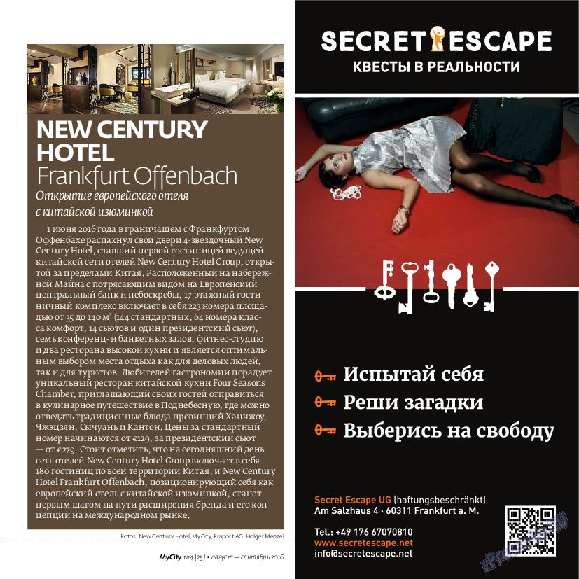 My City Frankfurt am Main (журнал). 2016 год, номер 25, стр. 19