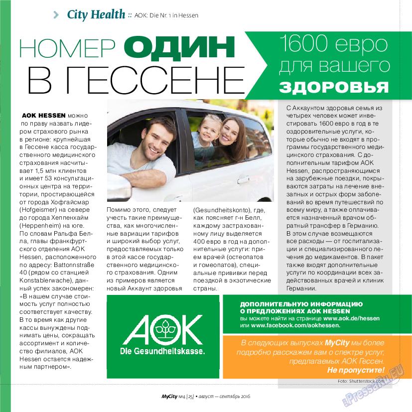 My City Frankfurt am Main (журнал). 2016 год, номер 25, стр. 29