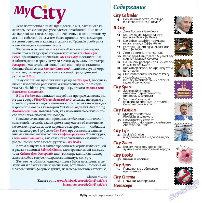 My City Frankfurt am Main (журнал). 2016 год, номер 25, стр. 3