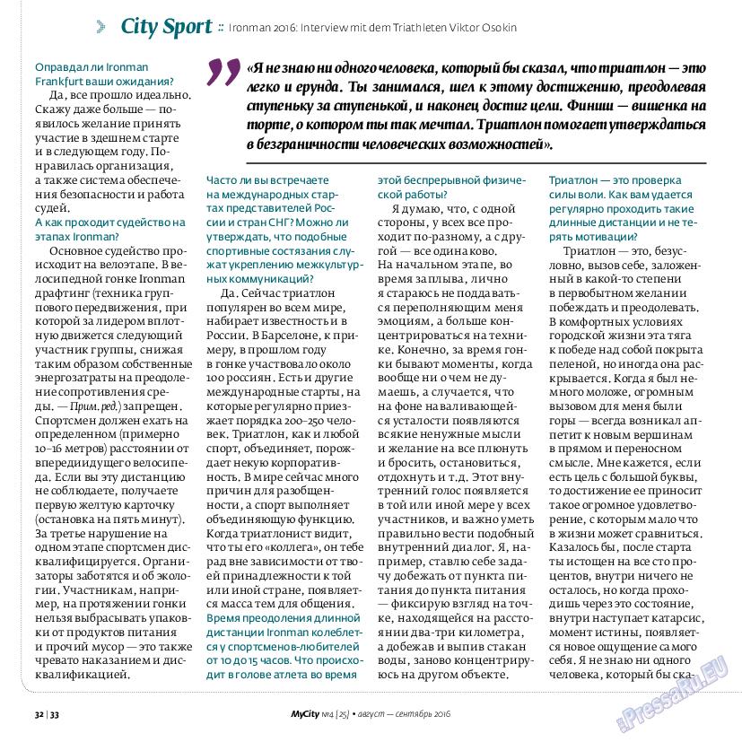 My City Frankfurt am Main (журнал). 2016 год, номер 25, стр. 32