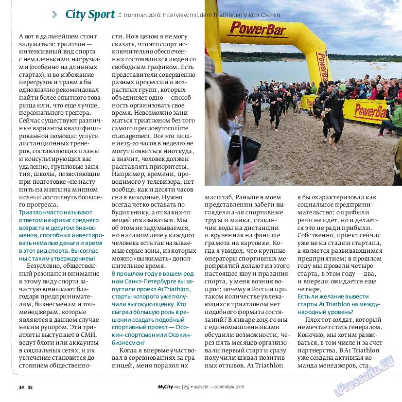 My City Frankfurt am Main (журнал). 2016 год, номер 25, стр. 34