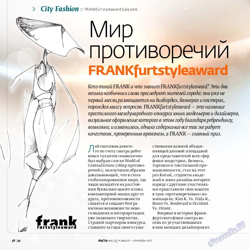 My City Frankfurt am Main (журнал). 2016 год, номер 25, стр. 38