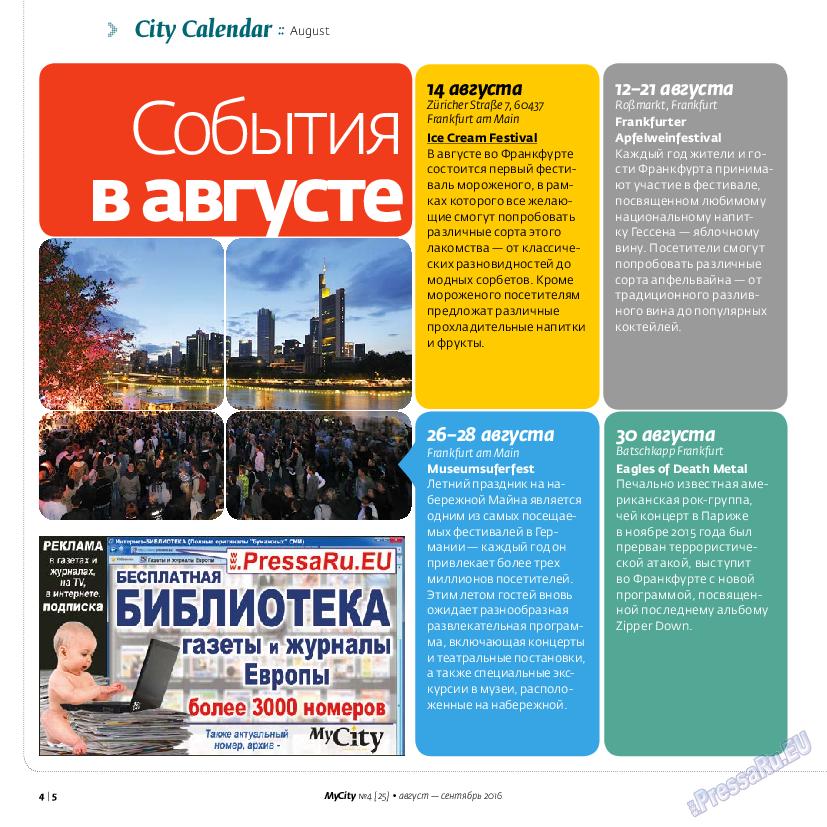 My City Frankfurt am Main (журнал). 2016 год, номер 25, стр. 4