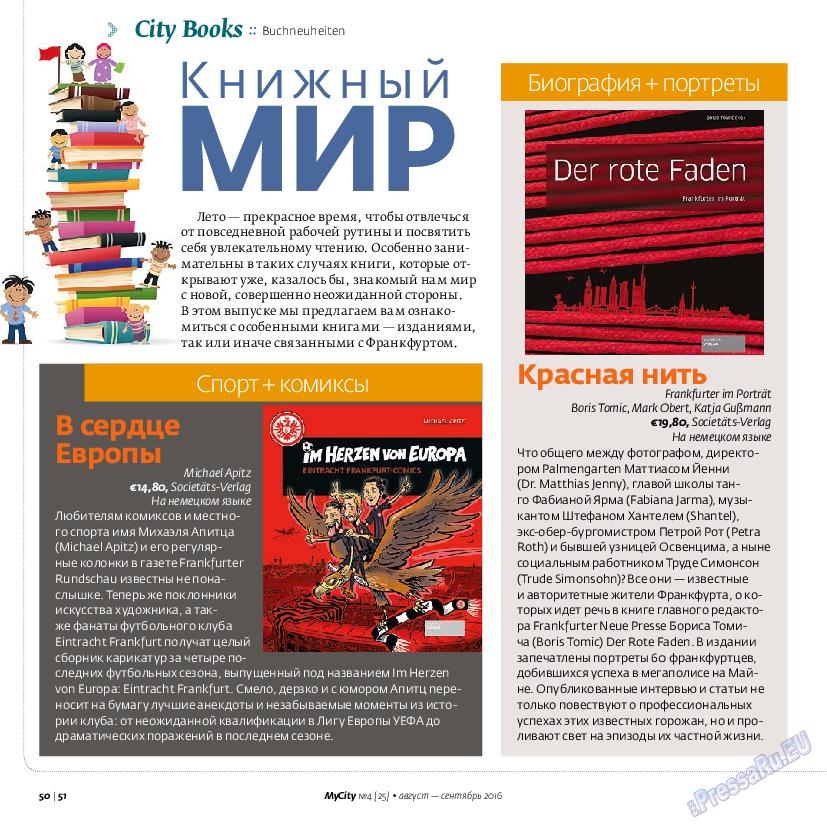 My City Frankfurt am Main (журнал). 2016 год, номер 25, стр. 50