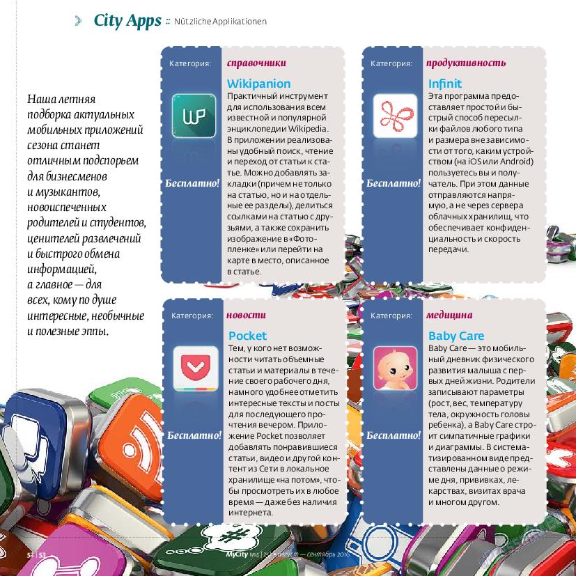My City Frankfurt am Main (журнал). 2016 год, номер 25, стр. 52