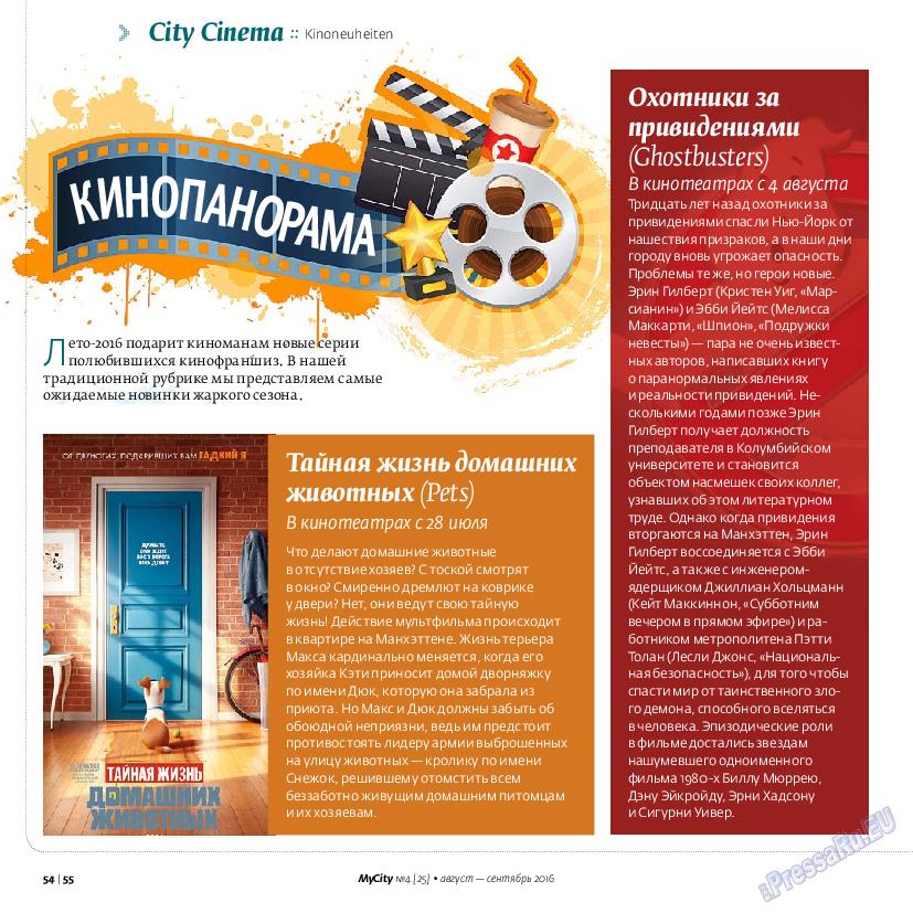 My City Frankfurt am Main (журнал). 2016 год, номер 25, стр. 54