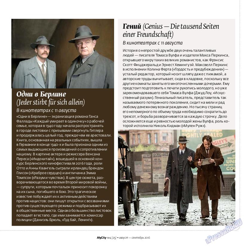 My City Frankfurt am Main (журнал). 2016 год, номер 25, стр. 55