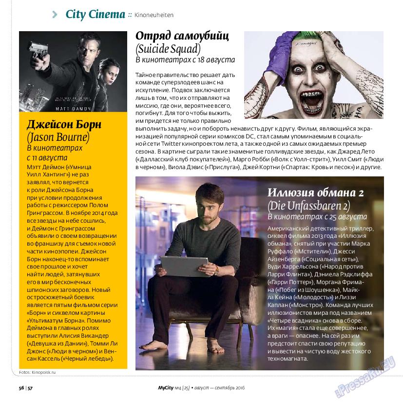 My City Frankfurt am Main (журнал). 2016 год, номер 25, стр. 56