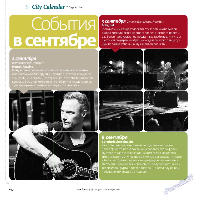 My City Frankfurt am Main (журнал). 2016 год, номер 25, стр. 6
