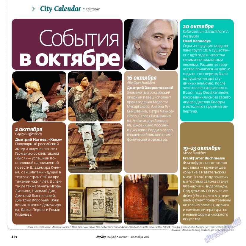 My City Frankfurt am Main (журнал). 2016 год, номер 25, стр. 8