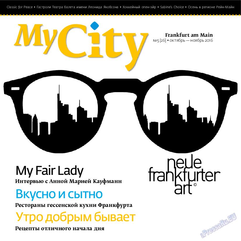 My City Frankfurt am Main (журнал). 2016 год, номер 26, стр. 1