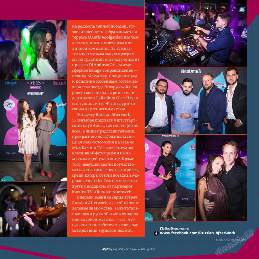 My City Frankfurt am Main (журнал). 2016 год, номер 26, стр. 11