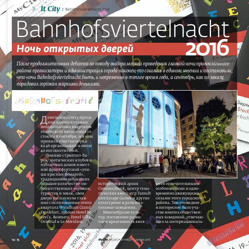 My City Frankfurt am Main (журнал). 2016 год, номер 26, стр. 14