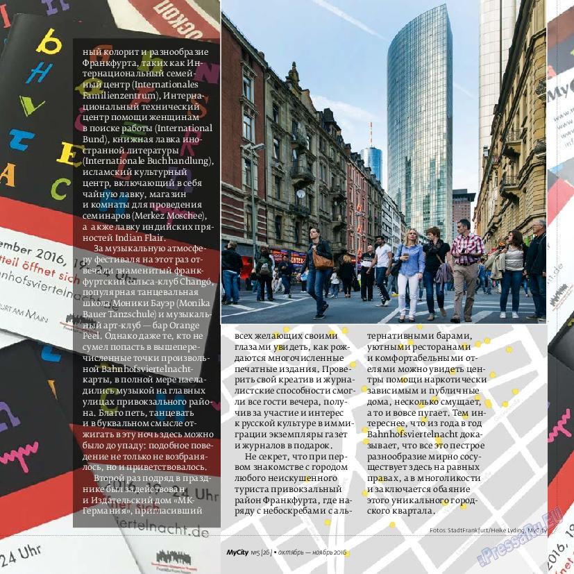 My City Frankfurt am Main (журнал). 2016 год, номер 26, стр. 15
