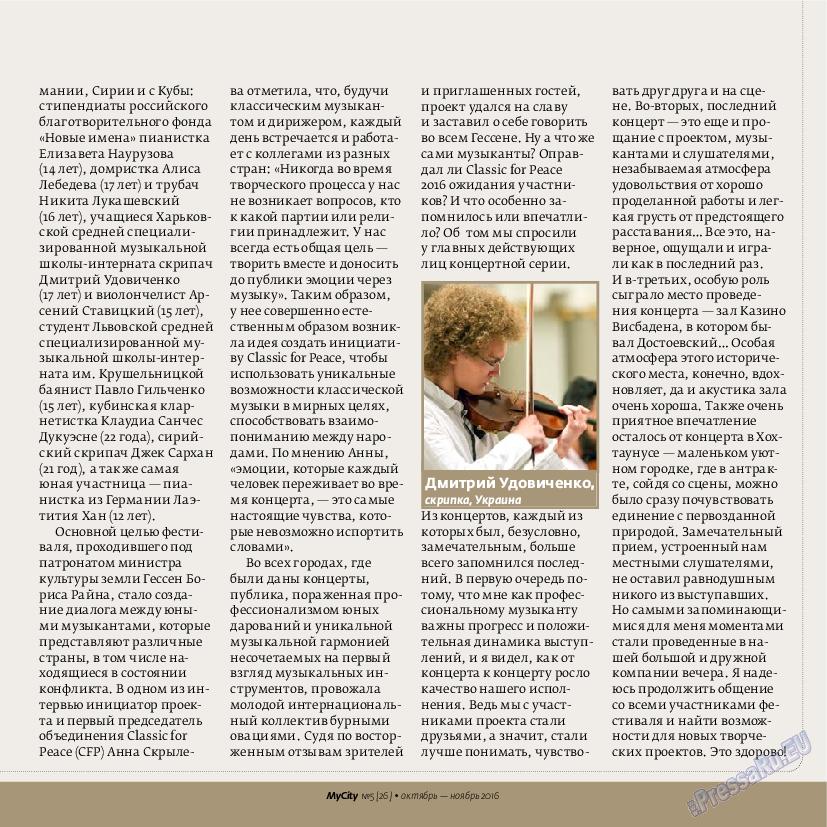 My City Frankfurt am Main (журнал). 2016 год, номер 26, стр. 17