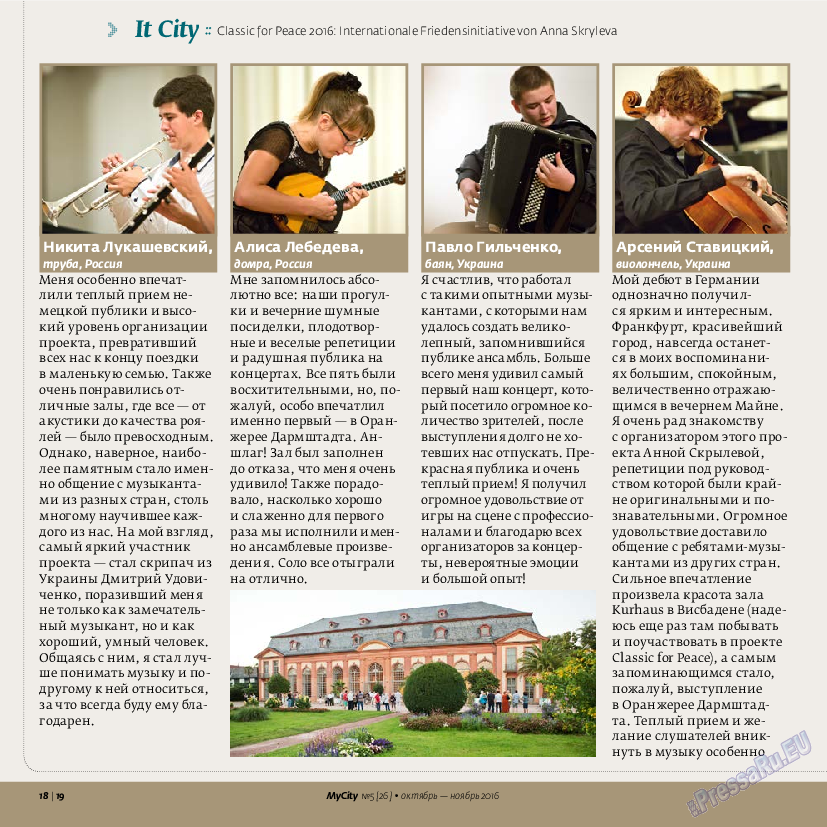 My City Frankfurt am Main (журнал). 2016 год, номер 26, стр. 18